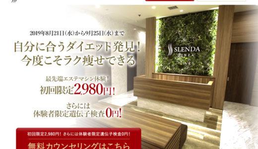 スレンダ銀座(SLENDA GINZA)の痩身エステの効果は?体験や料金や口コミを掲載!