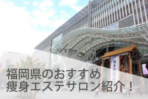 福岡県で人気のある痩身エステランキング