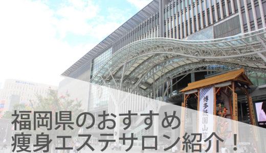 福岡県(博多,天神,小倉)のおすすめの人気がある安い痩身エステサロンランキング!