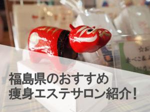 福島県でおすすめの人気の痩身エステサロンランキング