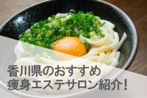 香川県のおすすめ痩身エステサロンランキング