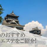 熊本県の人気のおすすめ痩身エステを紹介