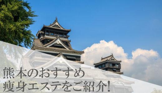 熊本県で人気の体験できるおすすめの痩身エステサロンの口コミ評判!
