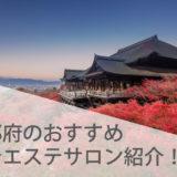 京都のおすすめ痩身エステサロンを紹介!