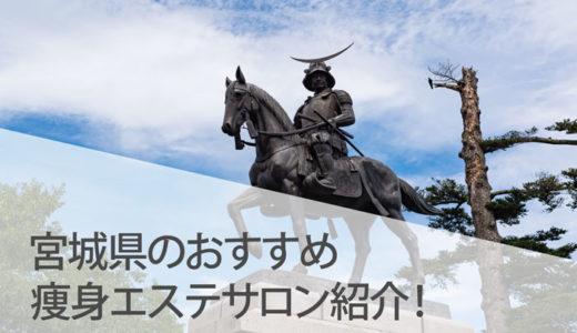 宮城県(仙台)で人気がある安い痩身エステサロン!口コミ評判も掲載中!