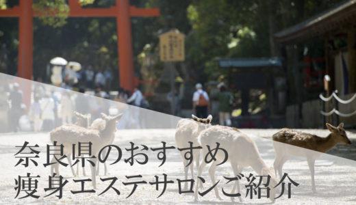 奈良県(奈良市,橿原市)のおすすめの体験や安い痩身エステサロンランキング!