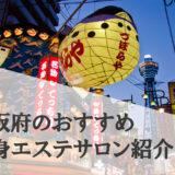 大阪府のおすすめの痩身エステサロンランキング