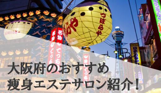大阪府(天王寺,泉佐野,梅田)で勧誘なし人気の安いおすすめの痩身エステサロン!