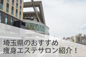 埼玉県のおすすめ人気の高い痩身エステサロン