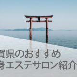 滋賀県のおすすめ痩身エステサロンランキング