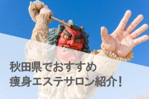 秋田県の痩身エステサロンを紹介します!