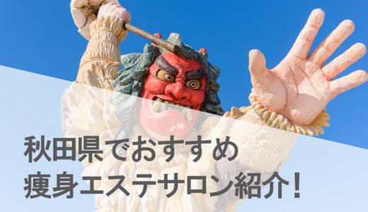 秋田県で体験できる秋田駅からも近い痩身エステサロンの口コミ評判!