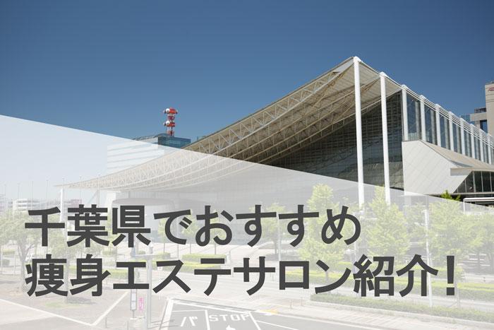 千葉県の人気がある体験できる痩身エステサロンの口コミや評判