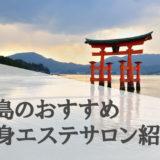 広島で安くて体験ができる痩身エステランキング