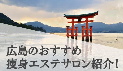 広島県(呉,福山)で安いの痩身エステサロンランキング!