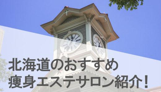 北海道(札幌)で人気がある痩身エステサロンの口コミ評判!