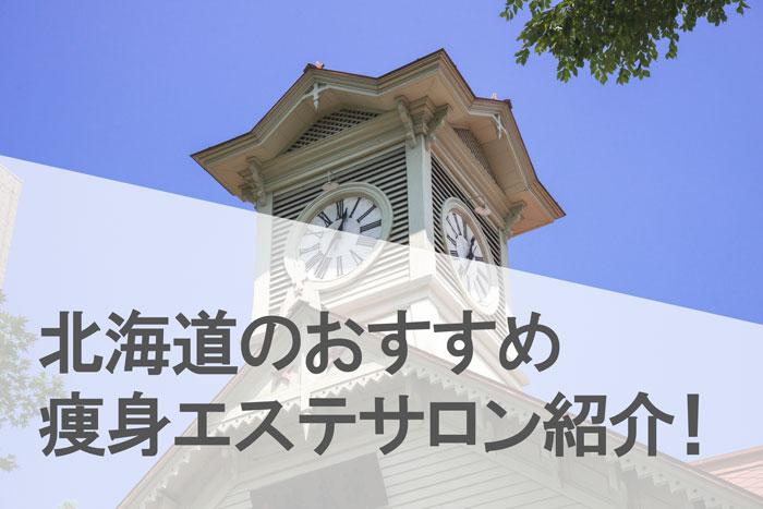 北海道で人気がある痩身エステサロン