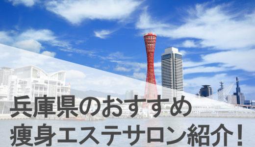 兵庫県(姫路,尼崎,三宮,神戸)で体験できる痩身エステサロンランキング!