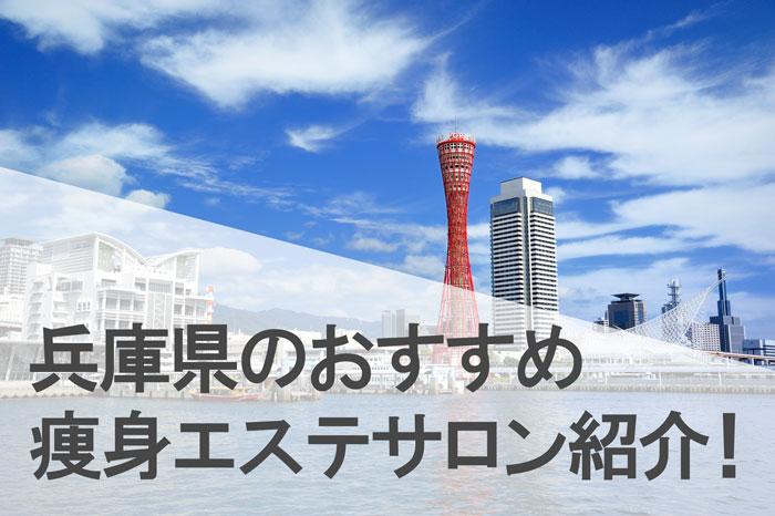 兵庫県で人気が高い痩身エステランキング