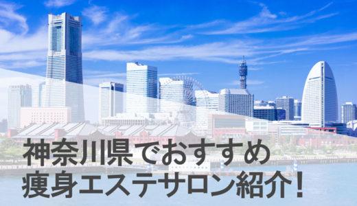 神奈川県(横浜)の安い痩身エステサロンランキング!