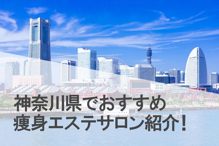 神奈川県(横浜)の安い痩身エステサロン