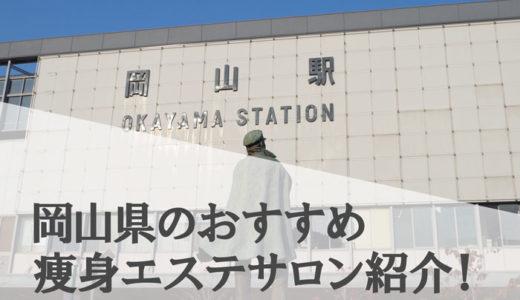 岡山県(倉敷)で安くて人気がある痩身エステサロン口コミ評判!