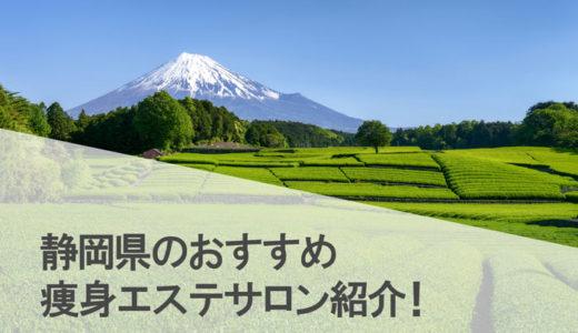 静岡県(浜松)で体験が可能な人気がある痩身エステサロン!