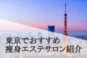 東京都のおすすめ痩身エステサロン