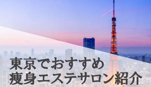 東京都(銀座,表参道,新宿)でキャビテーションもできる安い効果のある痩身エステサロン!