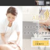 エステティックサロン【AILE】