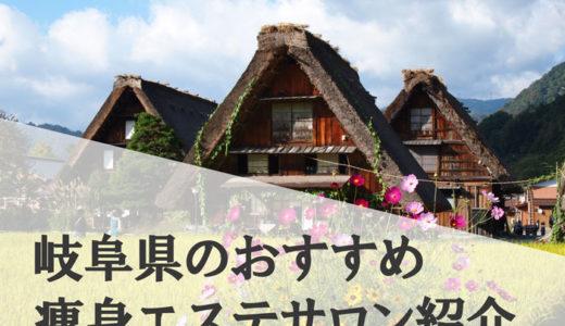 岐阜県(長良,岐南,多治見)でおすすめの安い痩身エステサロン!