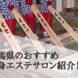 群馬県の痩身エステサロン紹介!